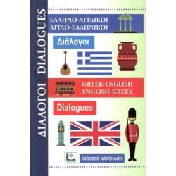 GREEK -ITALIAN DIALOGUES