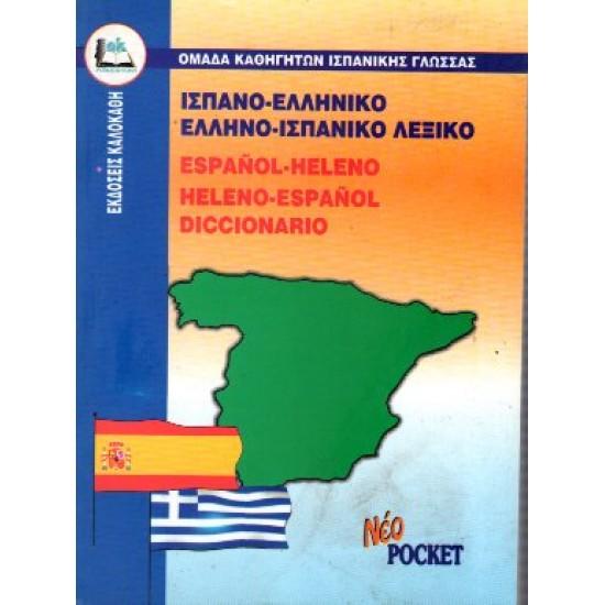 GREEK-ESPANIOL DICTIONARY