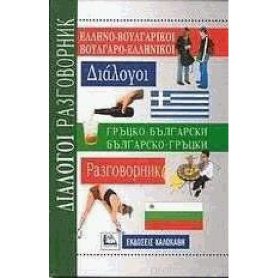 GREEK-BULGARY DIALOGUE