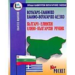 BULGARY-GREEK DICTIONARY