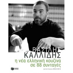 Vassilis Kallidis The New Greek Cuisine In 88 Recipes