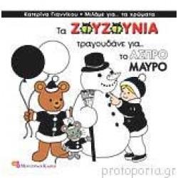 The Zouzounia Sang For The White Black