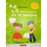 1-2 Worksheets for pre-school children