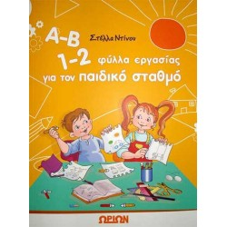 1-2 Worksheets for the kindergarten