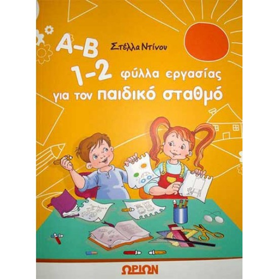 1-2 Worksheets for the kindergarten