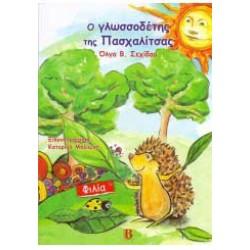 The Linguist of Paschalitsa