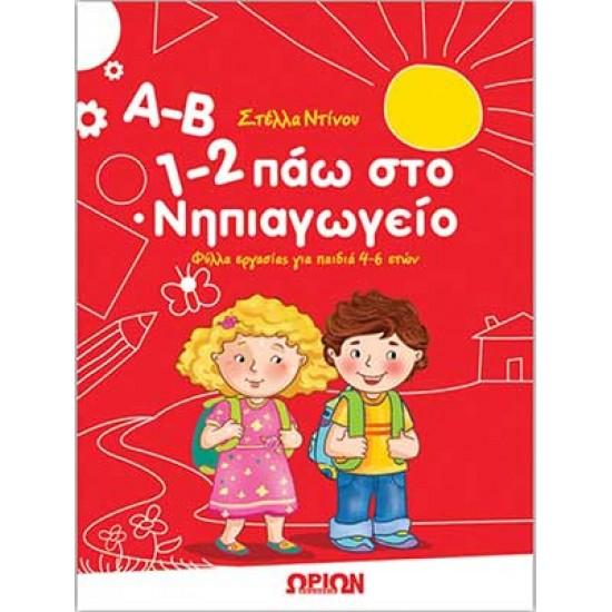 1-2 I Go To Kindergarten