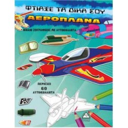 MAKE YOUR OWN AEROPLANES