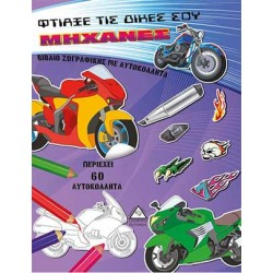 MAKE YOUR OWN BIKES